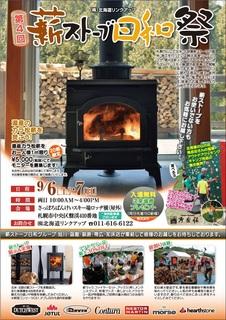 2014日和祭A4表.jpg
