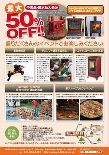 2014日和祭A4裏のコピー.jpg